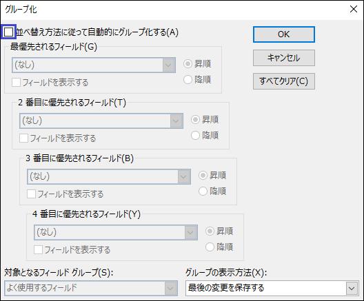 Outlook:グループ化解除