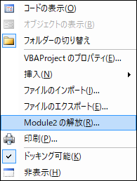 Moduleの解放