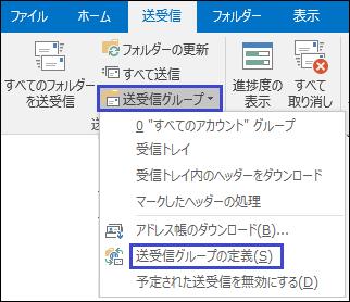 Outlook 送受信グループの定義