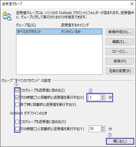 Outlook 送受信グループの設定