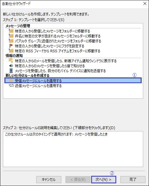 Outlook 受信メッセージにルールを適用