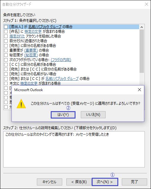 Outlook 条件指定