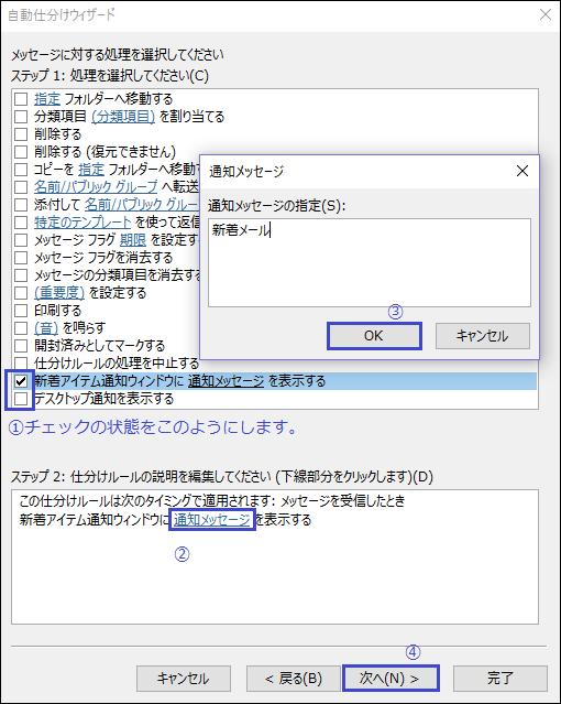 Outlook 仕分けルール 通知メッセージ