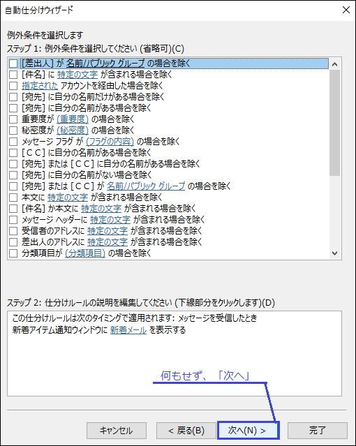 Outlook 仕訳ルール 例外条件