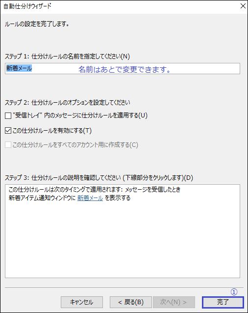 Outlook 仕訳ルールの名前 完了