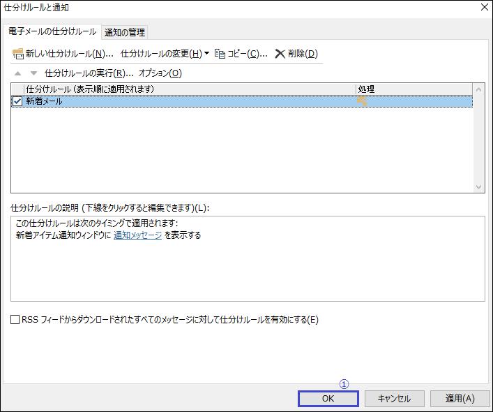 Outlook 仕訳ルール設定完了
