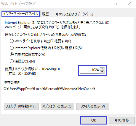 使用するディスク領域の変更