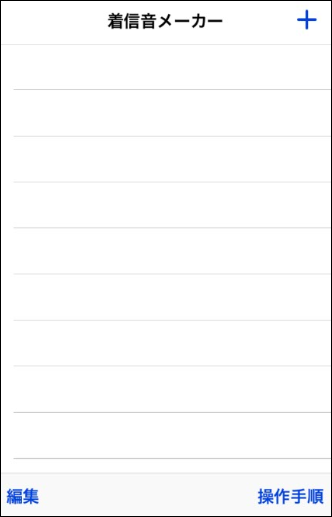 着信音アプリ 曲追加画面