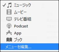 iTunes メニューを編集