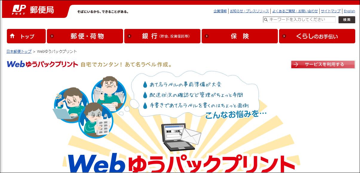 WEBゆうプリ サービスを利用する