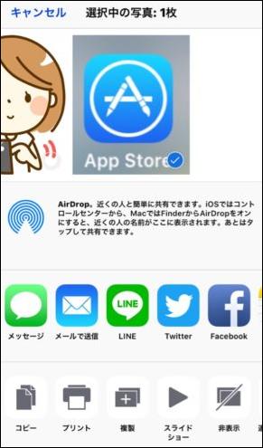 添付するアプリ表示
