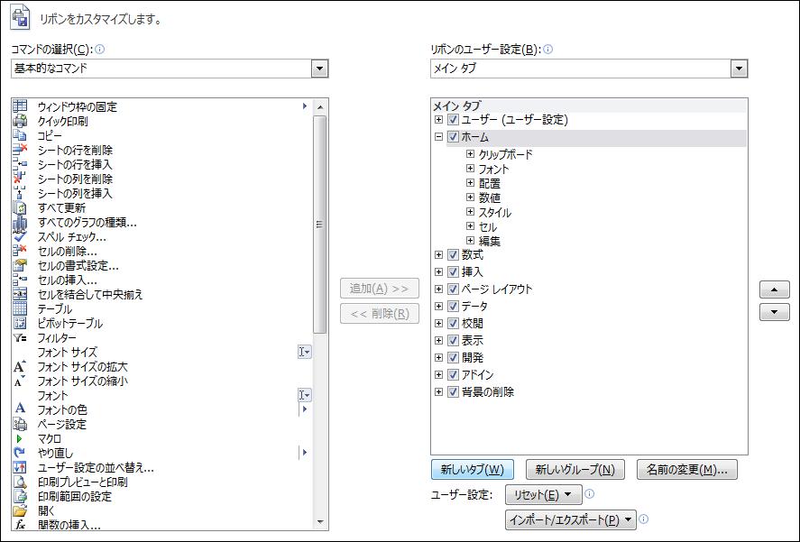 Excel リボン編集新しいタブ追加