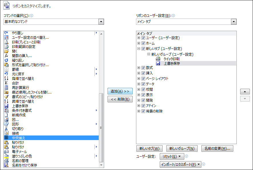 Excel リボン編集 追加2