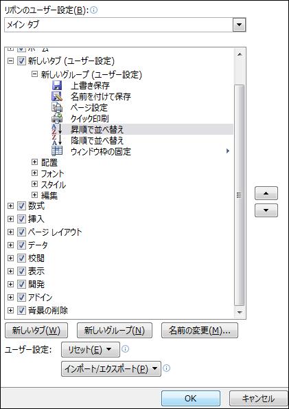 Excel リボン編集