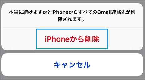 iPhoneから削除