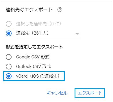 vCardを選択→エクスポート