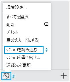 vCard読み込み
