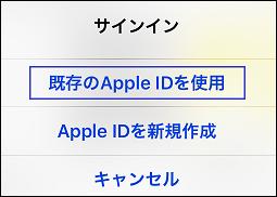既存のApple IDを使用