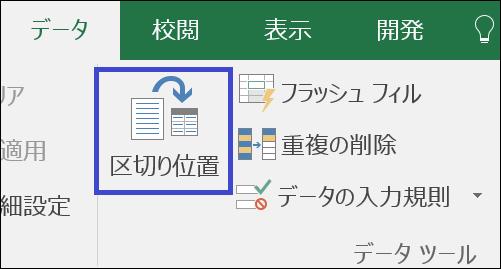 データ→区切り位置