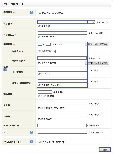 WEBゆうプリ ご依頼主登録