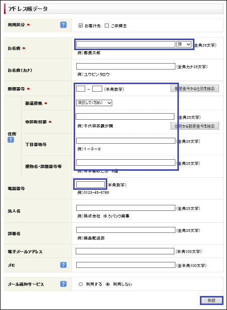 WEBゆうプリ お届け先登録
