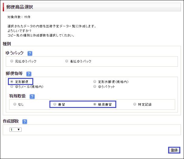 WEBゆうプリ 郵便商品選択