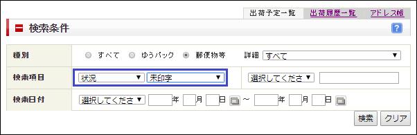 WEBゆうプリ 検索条件 未印字