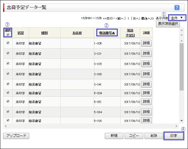 WEBゆうプリ 出荷予定データ一覧 印字
