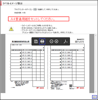 WEBゆうプリ 印刷 差出票