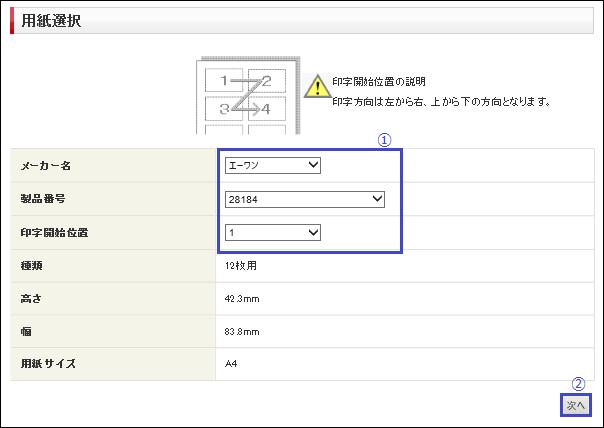 WEBゆうプリ 印刷ラベル選択