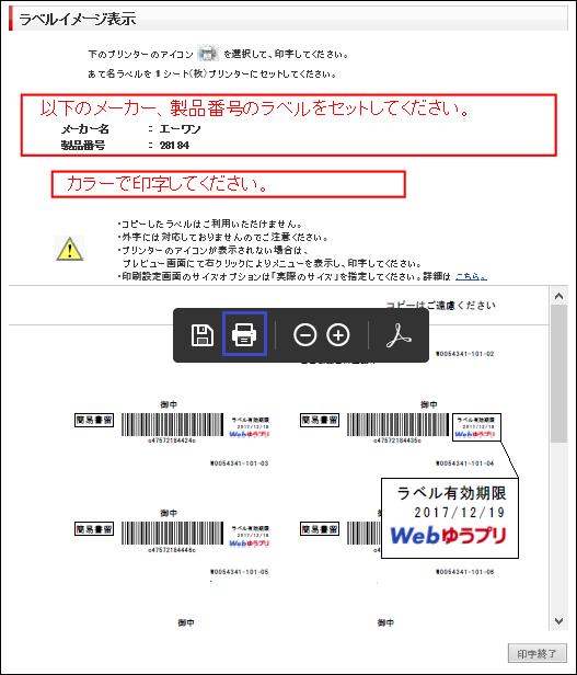 WEBゆうプリ 印刷アイコン