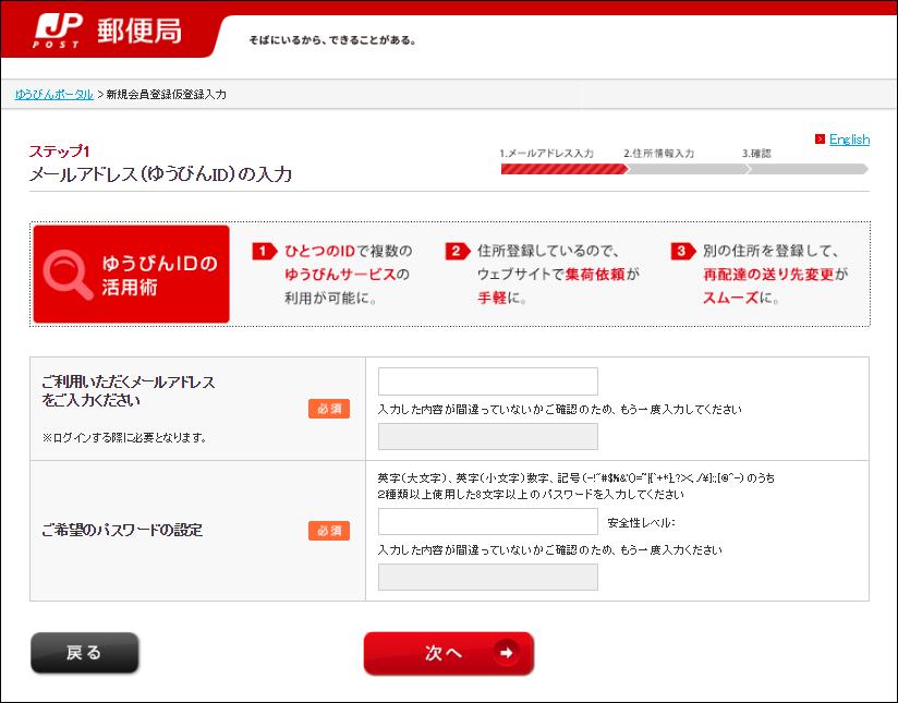 WEBゆうプリ ID/パスワード登録