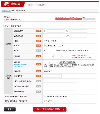 WEBゆうプリ 登録情報入力
