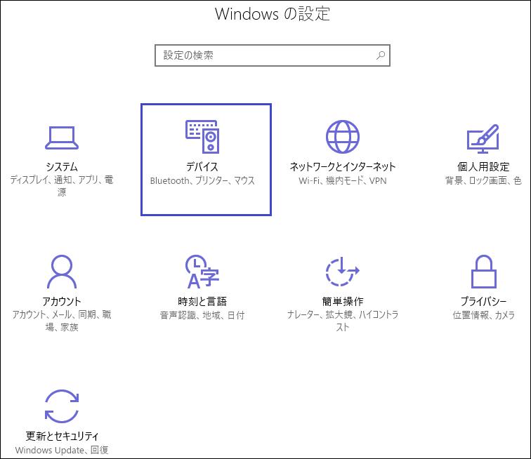 設定→デバイス
