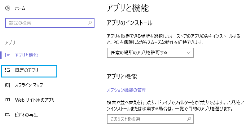 アプリ→既定のアプリ