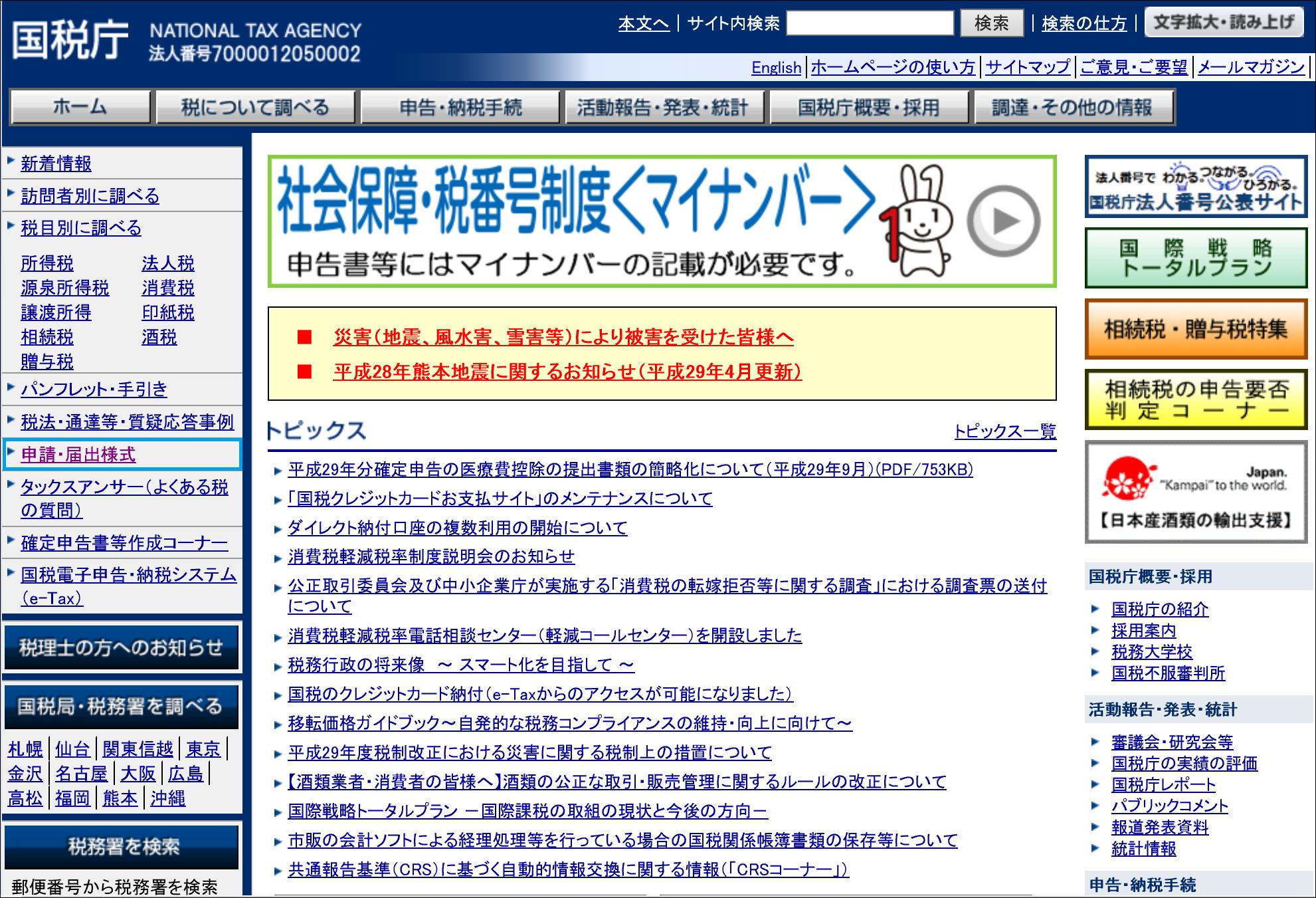国税庁→申請・届出様式