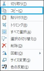 画像の上で右クリック→コピー