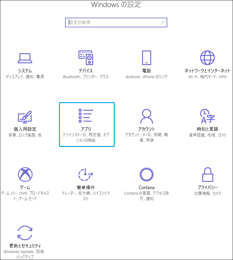 Windowsの設定→アプリ