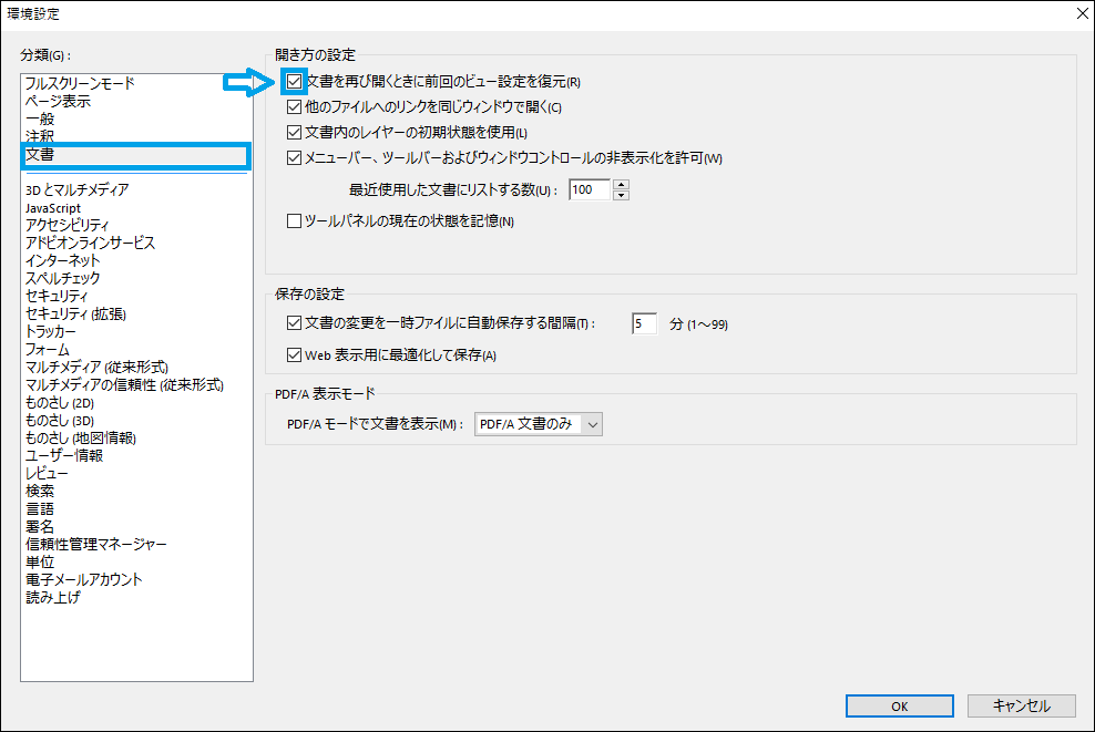 PDF 文書を開くときは前回のビュー設定を復元