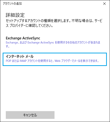 インターネットメール