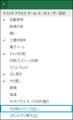 クイックアクセスツールバー→その他のコマンド