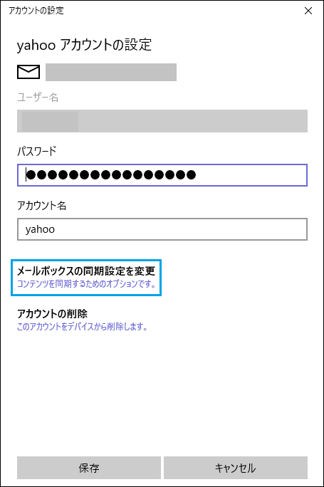 メールボックスの同期設定を変更