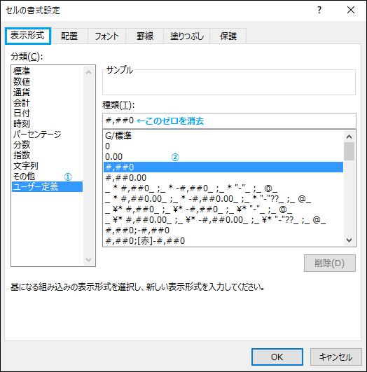 ユーザー定義→#,##0のゼロを消す