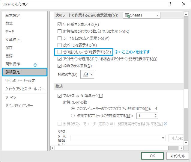 詳細設定→ゼロ値非表示