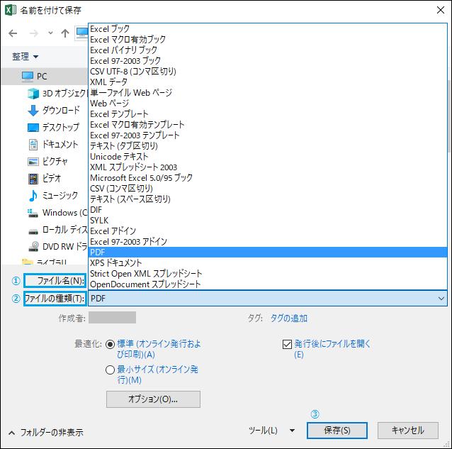 PDF保存の仕方