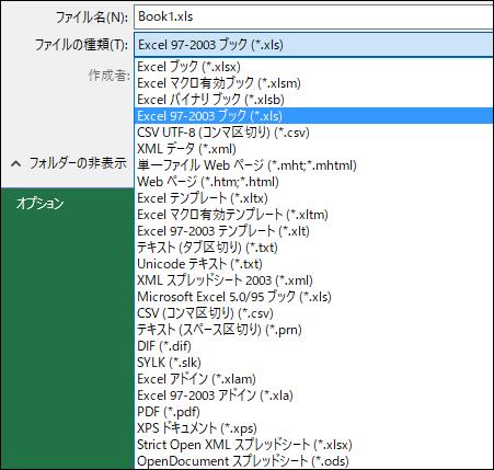 ファイルの種類「.xls」