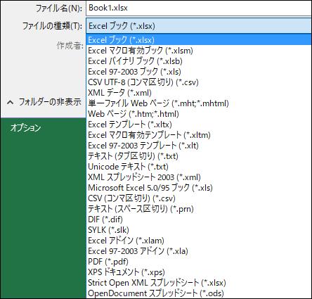 参照→ファイルの種類