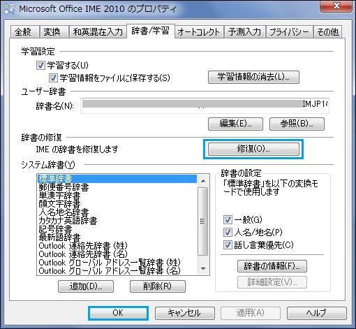 Microsoft Office IME 2010 修復
