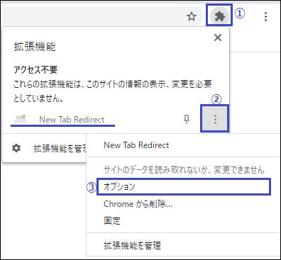 拡張機能→オプション