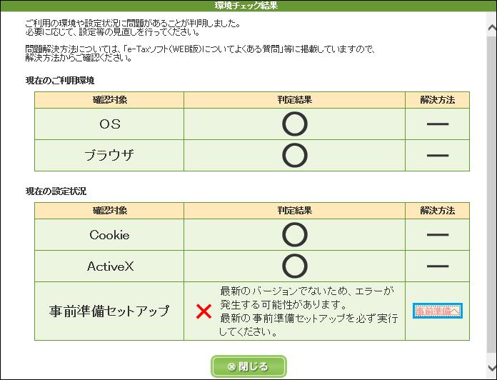 01環境チェック結果の表示